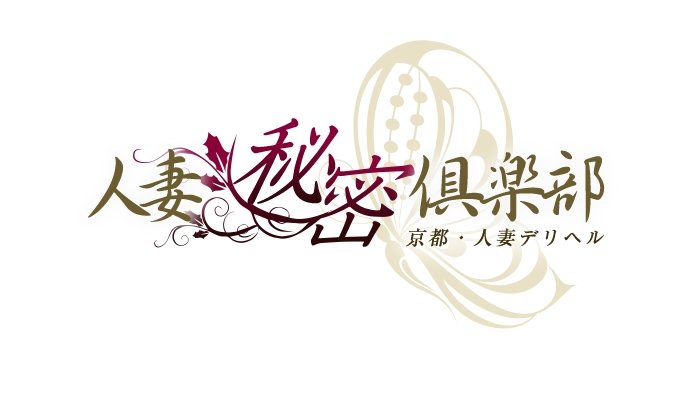 京都・人妻・デリヘル|人妻秘密倶楽部 公式サイト