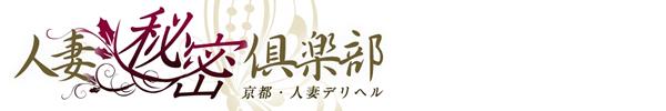 京都人妻秘密倶楽部公式サイト